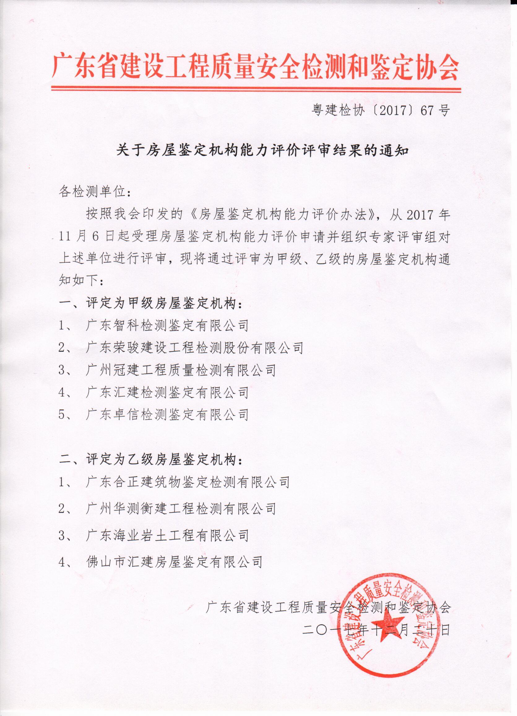 广东华软科技_广东省建设工程质量安全检测和鉴定协会